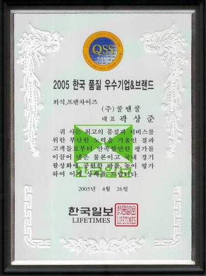 크기변환_20050426_한국 품질 우수기업 브랜드 수상.jpg