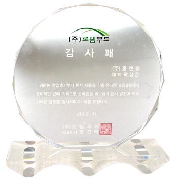 20071100_로뎀푸드 감사패 수상.jpg