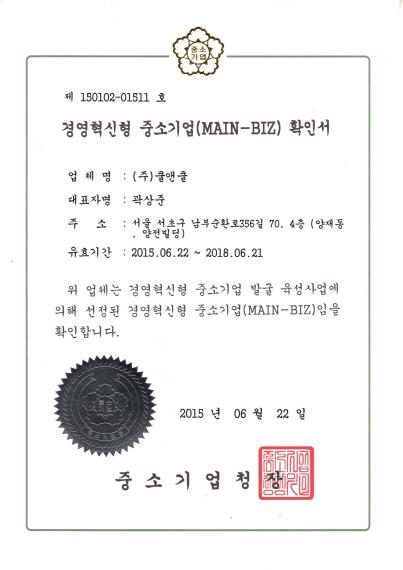 크기변환_20150622 경영혁신형 중소기업 확인서.jpg