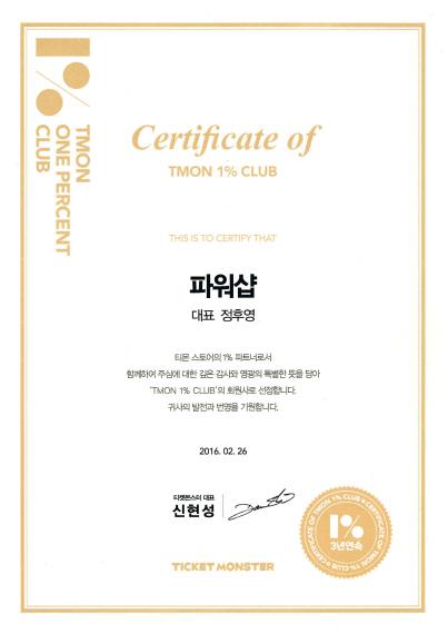 크기변환_20160226_티몬1퍼센트클럽 선정.jpg