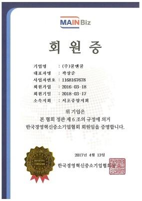 크기변환_20170413_한국경영혁신중소기업협회 회원사.jpg