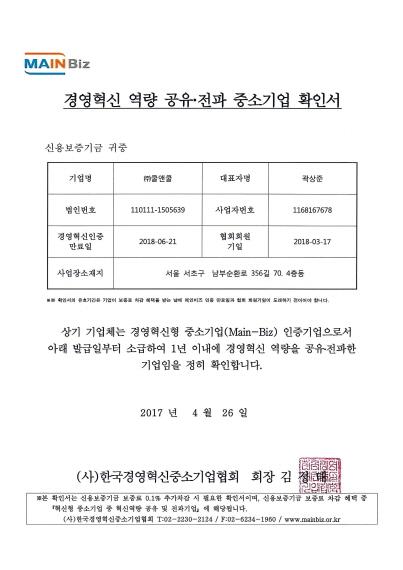 크기변환_20170426_경영혁신 연량 공유·전파 중소기업 확인.jpg